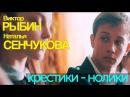 ПРЕМЬЕРА! ВИКТОР РЫБИН И НАТАЛЬЯ СЕНЧУКОВА -  КРЕСТИКИ НОЛИКИ (2014)