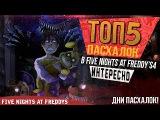 Пасхалки Five Nights At Freddy's 4 - Телефон гай и новая пасхалка!