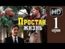 Простая жизнь 1,2,3,4 серии (16) мелодрама 2013 Россия