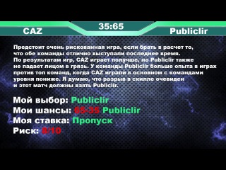 07.08.2015 | CSGO Прогноз | CAZ eSports vs Publiclir