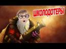 ШКОЛОДОТЕРЫ 2 - Sniper DOTA 2