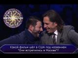 Кто хочет стать миллионером? HD 2015 - Ревва и Галустян
