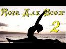 Йога урок 2 Крокодил Упражнения для позвоночника
