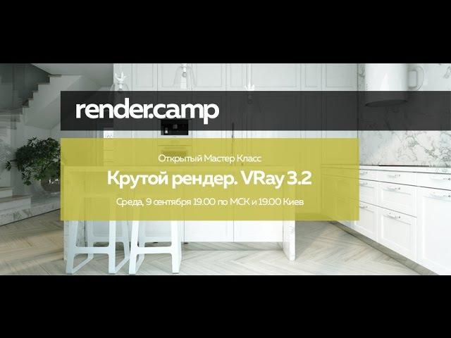 Rendercamp Крутой Рендер VRay 3 2