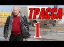 Трасса 1 серия 20.10.2013 боевик сериал