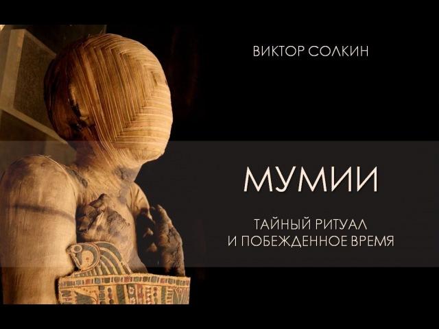 Мумии тайный ритуал и побеждённое время. Лекция Виктора Солкина