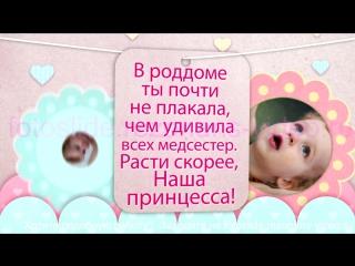Слайдшоу детское, видео из фотографий для ребёнка, фильм из фотографий для ребёнка, слайдшоу для ребенка, заказать слайдшоу