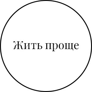 Паблик о простой жизни и минимализме