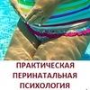 ©Практическая перинатальная психология. ВЕИП.