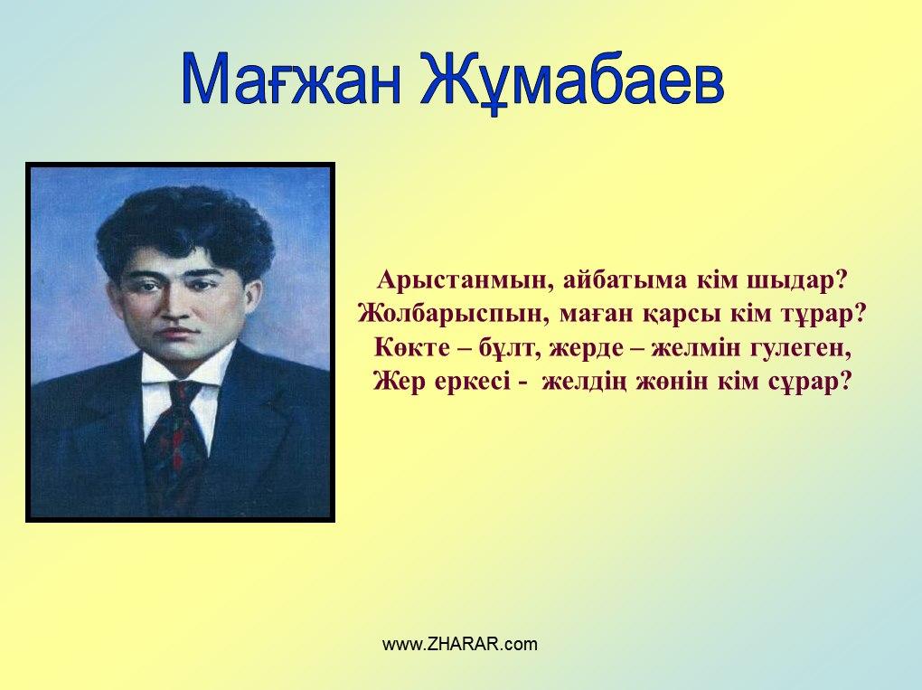 Қазақша Ашық сабақ: Қазақ әдебиеті | Мағжан Жұмабаев «Мен жастарға сенемін» өлеңі