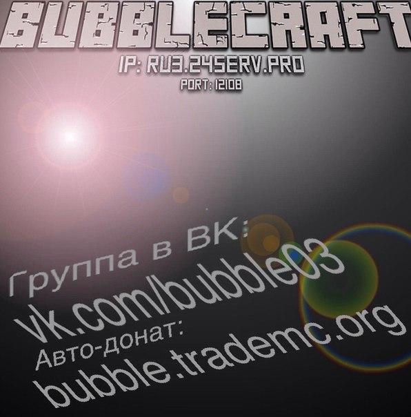 Сервер BubbleCraft!