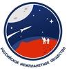 Российское Межпланетное Общество