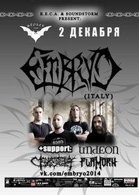 2.12 - EMBRYO (Italy) + Supp - Стокер (Спб)