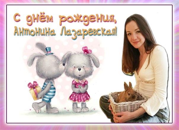 Поздравляем Антонину Лазаревскую!