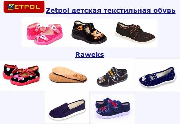 de7139c21af1 СП Zetpol .Мужская,женская,детская одежда,обувь.Польские колготки ...