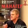 22.10 (чт) - Олег 'МАНАГЕР' Судаков в Твери!
