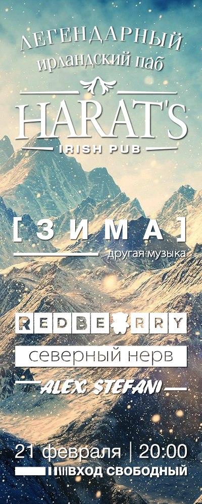 Афиша Калуга 21.02/ RedBearry / Северный Нерв / Alex Stefani