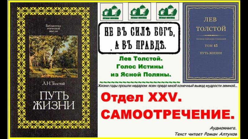 Лев Толстой ПУТЬ ЖИЗНИ Отдел 25 Самоотречение
