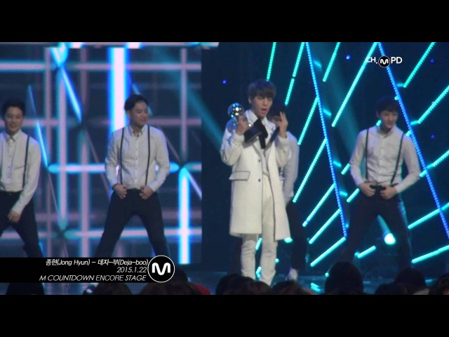 [MPD직캠] 150122 Jong Hyun(종현) - Deja-boo(데자-부) M countdown NO.1 Encore Stage full ver.