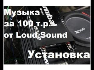 ��������� ������ � ���� �� Loud Sound 100 ���.���