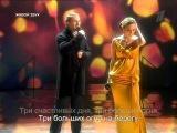 Алсу и Оскар Кучера. Две звезды (2 сезон), выпуск 2