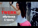 Обучалка ТВЕРК Часть1 Tyga Bouncin On My D*ck feat Dash D Cadet Ю Пенч Dance Center