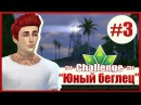 """The Sims 4: Challenge """"Юный  беглец"""" #3 - Достали эти нудисты..."""