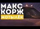 Макс Корж —Мотылёк (official, Full HD)