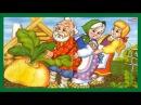 Репка, русская народная сказка репка, Детские сказки, сказка про репку [HD]