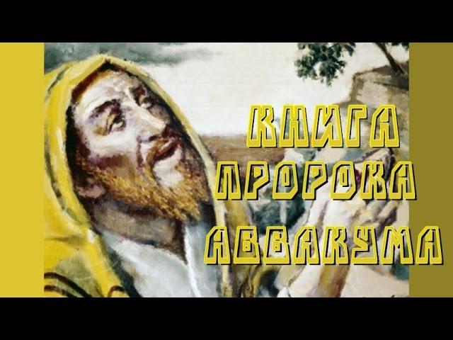 Библия.Книга пророка Аввакума.