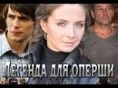 Легенда для оперши 3 серия . криминал россии