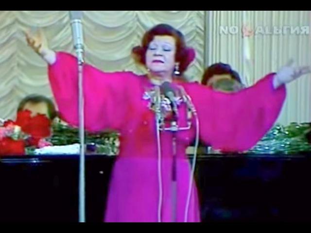 Клавдия Шульженко - Юбилейный концерт 1976 год (Полная версия 480p)