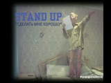 STAND UP #1 | СДЕЛАТЬ МНЕ ХОРОШО