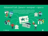 Advcash!/Advanced Cash / пополнение и конвертация/оффшорная дебетовая карта!