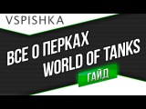 Лучший Гайд по Перкам и Модулям World of Tanks от Вспышки