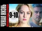 Чужая жизнь - (9-10 серия) Мелодрама фильм смотреть онлайн