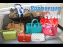Коллекция брендовых сумок ♡ Furla, Louis Vuitton, Valentino, Michael Kors