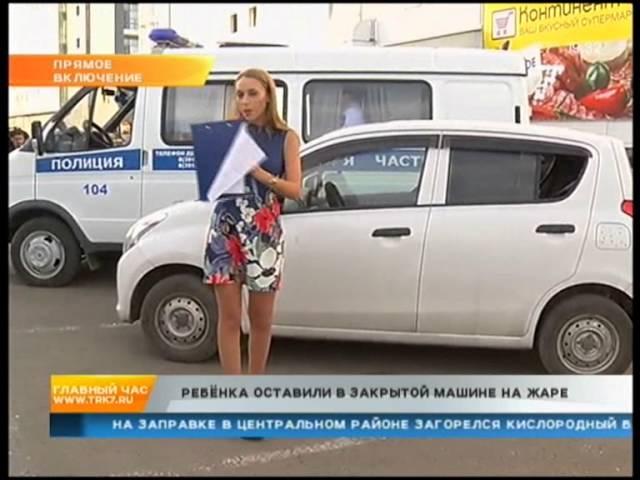 Ребенка оставили на жаре в закрытой машине На месте ЧП работает полиция 7 канал Красноярск