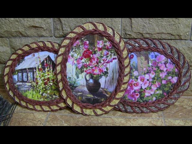 Плетёная рамочка для цветочного мотива