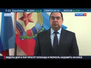 Горячие новости Главы ЛНР и ДНР обратились к Олланду и Меркель с просьбой оказать давление на Киев