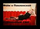 Интимные фотографии и видео прокурора Крыма Натальи Поклонской ЭТО ФЕЙК