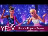Barbie In Rock n Royals 2015 HD - (Оригинал)