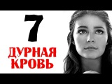 Дурная кровь 7 серия (2013) Криминальная мелодрама фильм сериал