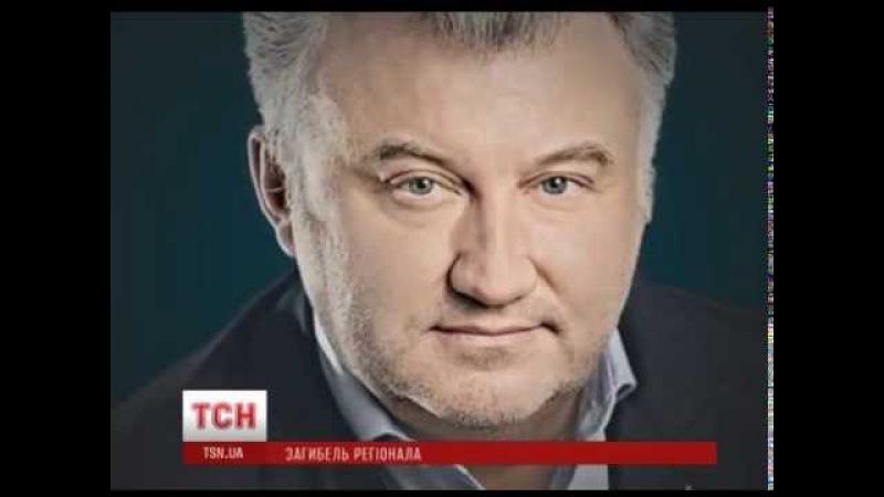 У Києві вбили екс-регіонала Калашнікова