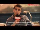 Спойлеры о 7 сезоне Дневников вампира от актеров сериала (РУССКИЕ СУБТИТРЫ)