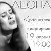 19 апреля Леона в Красноярске. Квартирник