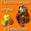 Настольные игры в Братске - Интернет-магазин