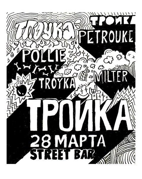 Афиша Владивосток  ТРОЙКА 28 МАРТА