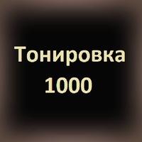 clubton1000