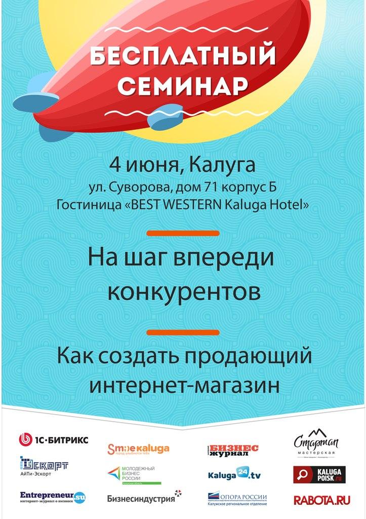 Афиша Калуга Бесплатный семинар «На шаг впереди конкурентов»